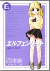 エルフェンリート 6 (ヤングジャンプコミックス)