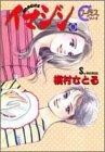 イマジン (11) (ヤングユーコミックス―Chorus series)