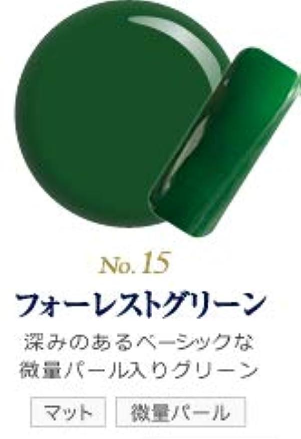 相関する離れた仲間、同僚発色抜群 削らなくてもオフが出来る 新グレースジェルカラーNo.11~No.209 (フォーレストグリーン)