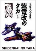 紫電改のタカ (1) (ちばてつや全集)