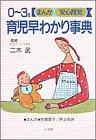 育児早わかり事典―0~3歳まんが安心育児 (BABY BOOKS まんが安心育児)