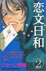 恋文日和(2) (講談社コミックスフレンドB (1230))