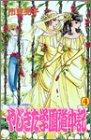 やじきた学園道中記 (第4巻) (ボニータコミックス)