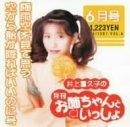 井上喜久子の月刊「お姉ちゃんといっしょ」6月号~梅雨空を見て思う空から飴がふればいいのに号