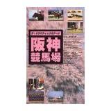 ドラマティックステージ 阪神競馬場 [VHS]