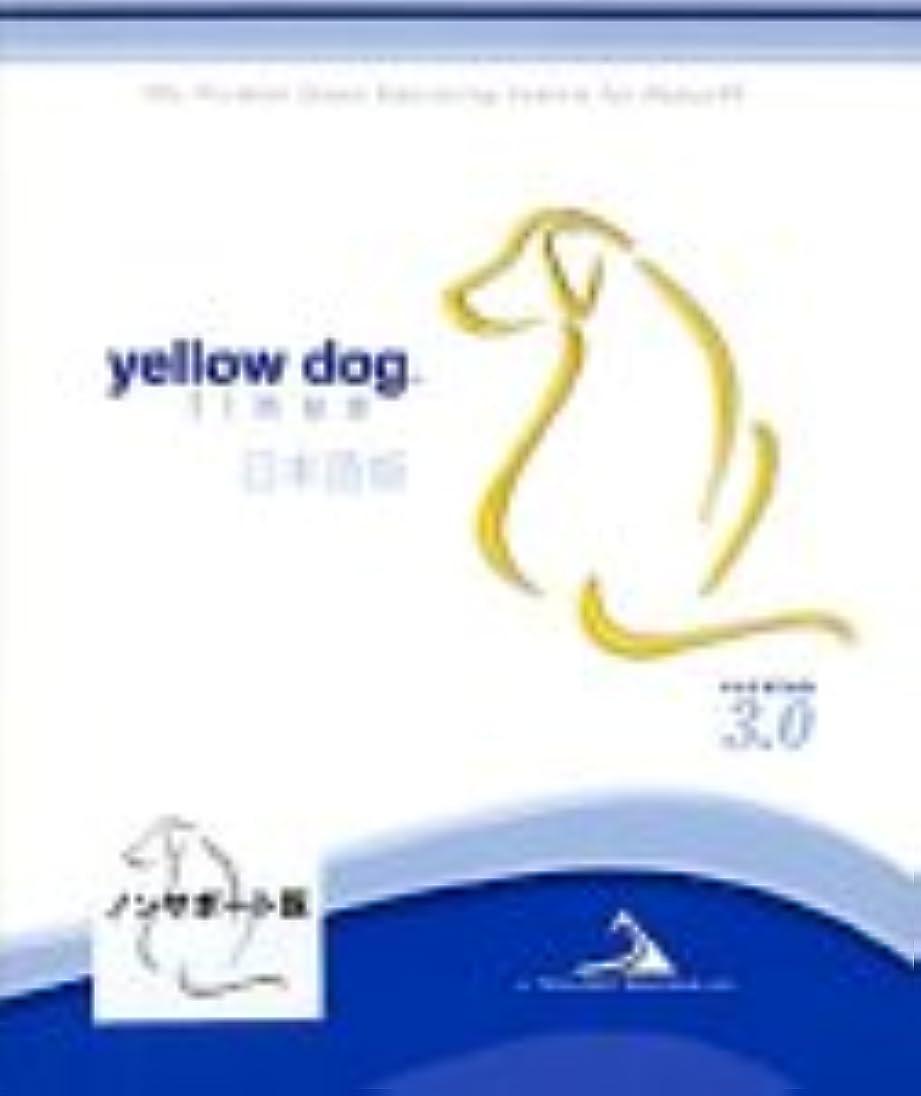 リマ予測子債務Yellow Dog Linux 3.0 日本語版 ノンサポート版