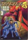 ゲッターロボアーク 3 (アクションコミックス)