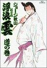 浮浪雲: 遵の巻 (35) (ビッグコミックス) - ジョージ秋山