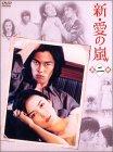 新 愛の嵐 DVD-BOX 第2部