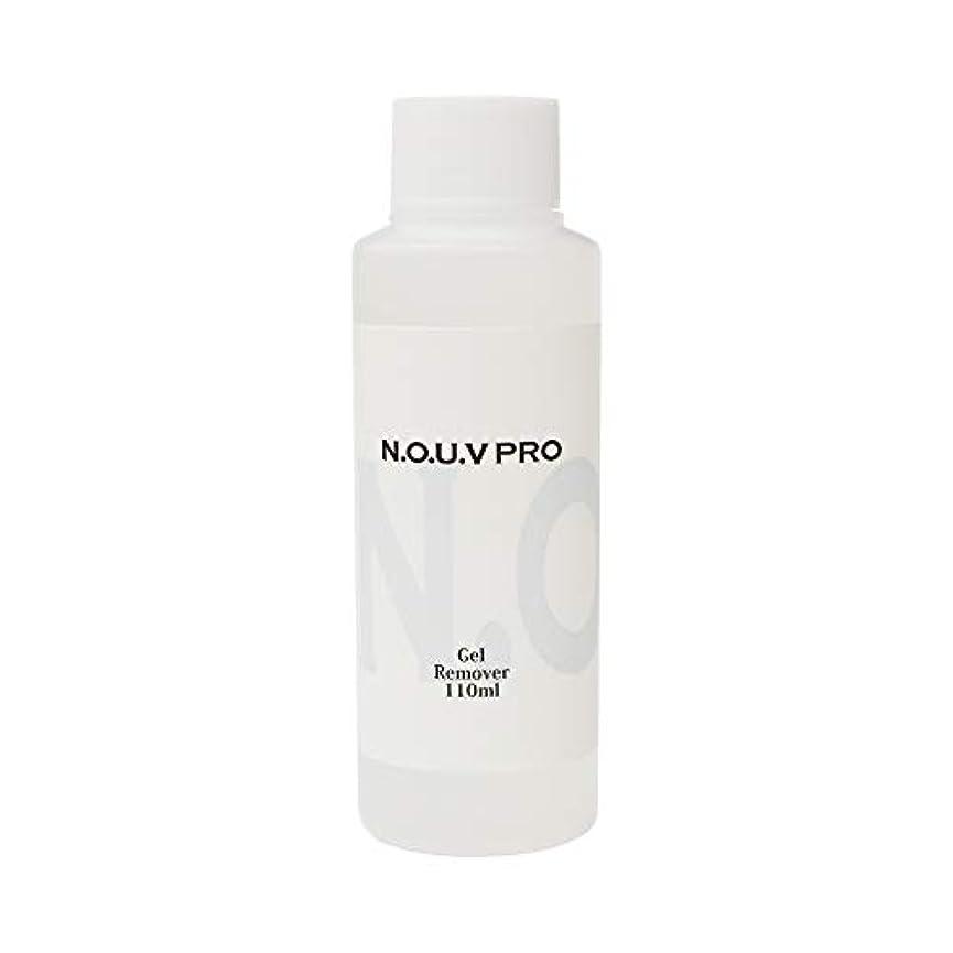 病弱提供する周波数NOUV PRO ジェルリムーバー 110ml