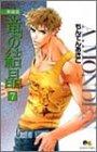 竜の結晶 (7) (クイーンズコミックス―コーラス)