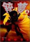 銃夢(GUNNM) 6 (ヤングジャンプコミックス)