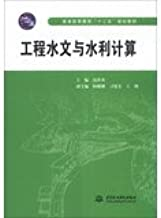 Engineering Hydrology and Water computing higher education Twelfth Five-Year Plan materials(Chinese Edition)