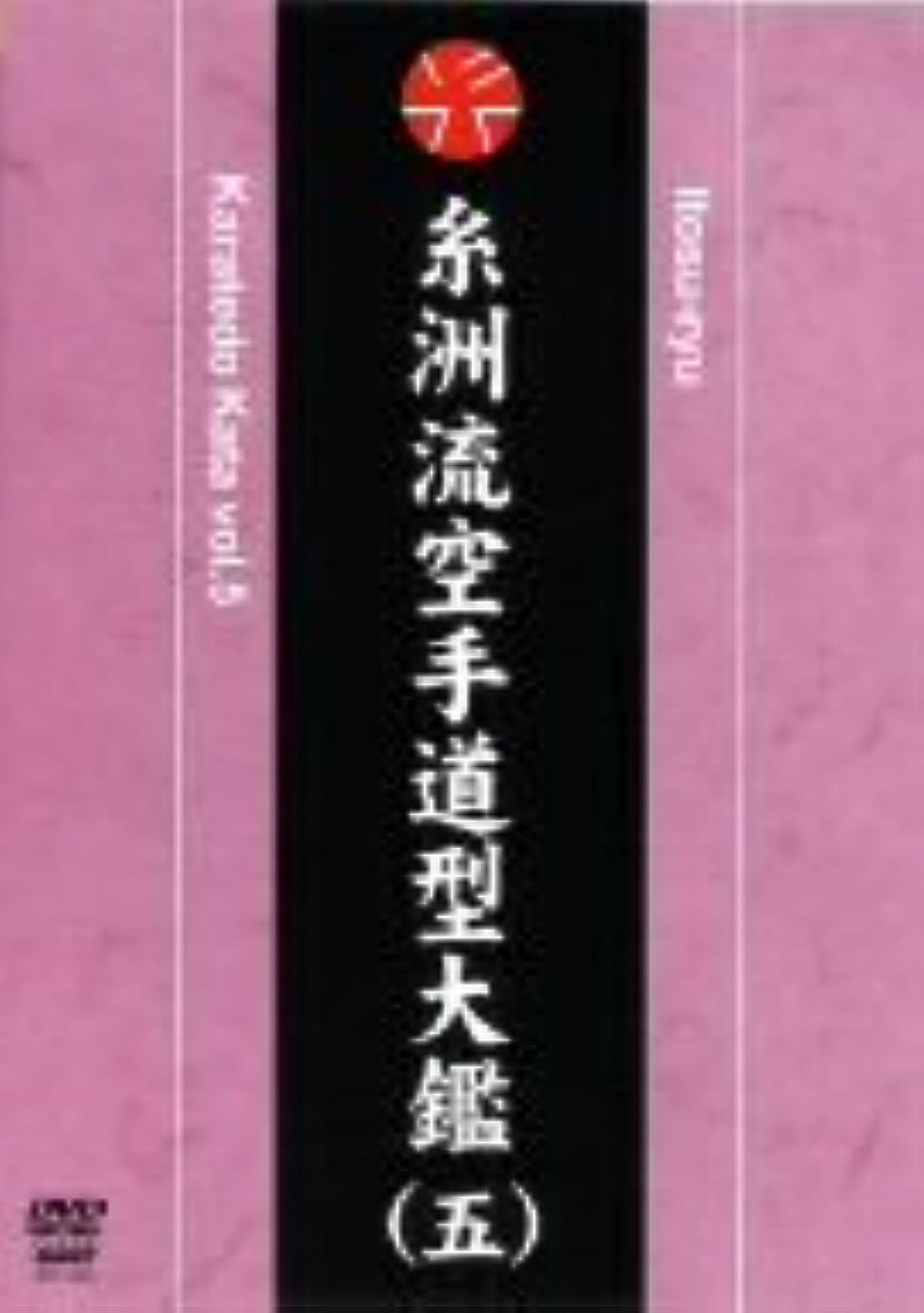 虚弱シングル全国糸洲流空手道型大鑑(五) [DVD]