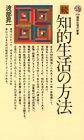 知的生活の方法 続 (講談社現代新書 538)