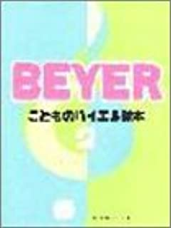 こどものバイエル教本(2)