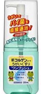 新コルゲンコーワ うがい薬ワンプッシュ 200ml ×10個セット [指定医薬部外品]...