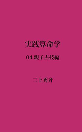 実践算命学 04親子占技編