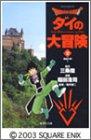 DRAGON QUEST―ダイの大冒険― 2 (集英社文庫―コミック版)