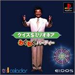 Quiz $ Millionaire: Waku Waku Party (PSOne Books) [Japan Import]