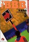 The B.B.B. (3) (小学館文庫)の詳細を見る