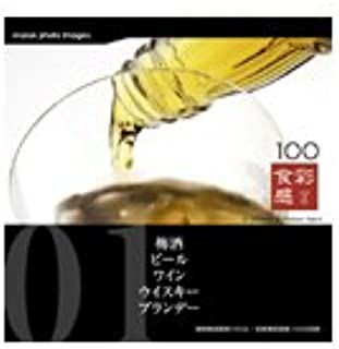 写真素材 マルク 食彩感1「梅酒/ビール/ワイン/ウイスキー/ブランデー」