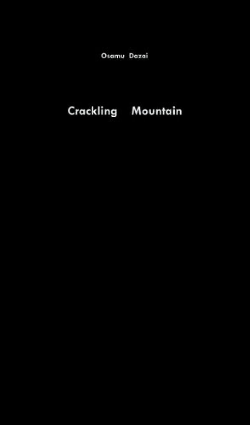 ペルソナ安心反論者Crackling Mountain and Other Stories
