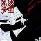 南海奇皇(ネオランガ) Vol.8[DVD]