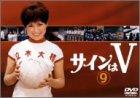サインはV(9) [DVD] - 岡田可愛, 中山麻理, 范文雀, 岸ユキ, 中山仁