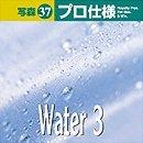 写森プロ仕様 Vol.37 Water 3