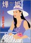 あき姫 (2) (秋田文庫)