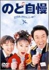 のど自慢 [DVD] image