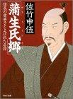 蒲生氏郷―信長の愛弟子とよばれた名将 (PHP文庫 サ 9-3)
