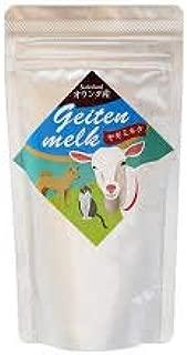 オランダ産100%ヤギミルク 25g(幼犬・幼猫向け) ※メール便にて配送いたします。