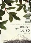 伝説のワニ ジェイク (1) [DVD]