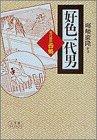 好色一代男―現代語訳・西鶴 (小学館ライブラリー)