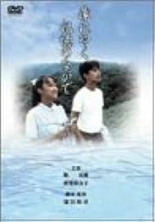 薄れゆく記憶の中で [DVD]
