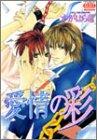 愛情の彩 (PIXY COMICS アクアコミックスシリーズ)