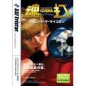 SPACE ADVENTURE COBRA 魂打 バリベリプライス! (DVDパッケージ)