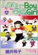 レスキューboy宅急girl 4 (マーガレットコミックスワイド版)