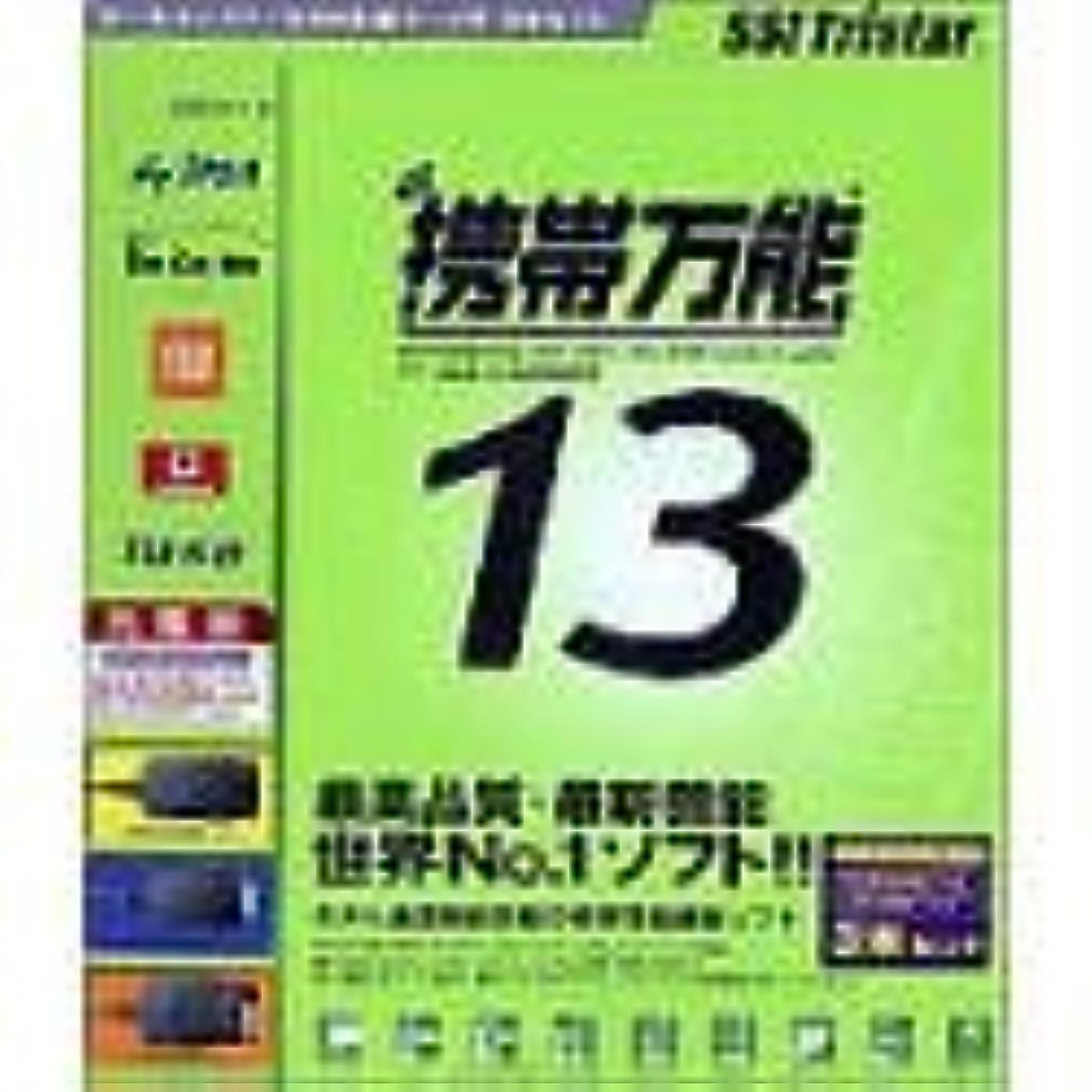 滑り台変位冊子携帯万能 13 充電版 オールキャリアセット