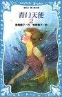 青い天使(2) (講談社青い鳥文庫)