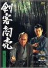 剣客商売 第2シリーズ 第2巻[DVD]