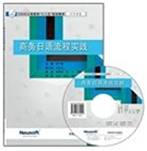 CDIO textbook - Business Japanese Process Practice(Chinese Edition)