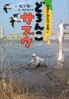 どろんこサブウ-谷津干潟を守る闘い-