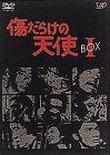 傷だらけの天使 DVD-BOX I[DVD]