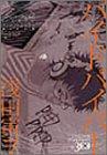 パイドパイパー 3 (バーズコミックス)