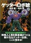 ゲッターロボサーガ 6 ゲッターロボ號 1 (アクションコミックス ゲッターロボ・サーガ)