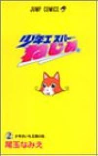少年エスパーねじめ 2 (ジャンプコミックス)