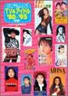 TV&アイドル '80~'95―人気TV番組、アニメ、CM、アイドル…青春グラフィティ〈後編〉 (竹書房文庫)